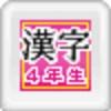 Renjuku Kanji Shougaku 4 Nensei (DS) game cover art