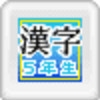 Renjuku Kanji Shougaku 5 Nensei (DS) game cover art