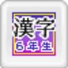 Renjuku Kanji Shougaku 6 Nensei (DS) game cover art