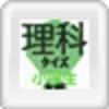 Rika Quiz Shougakusei: Seibutsu Chigaku Hen (DS) game cover art