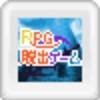 RPG Dasshutsu Game (XSX) game cover art