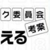 Sansuu Olympic Iinkai Kouan: Suuji de Kitaeru Nouryoku Training - Argo & Trinca (DS) game cover art