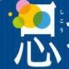 Sansuu Puzzle de Migaku: Gakken Otona no Shikou Sense (DS) game cover art