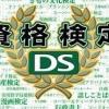 Shikaku Kentei DS (XSX) game cover art
