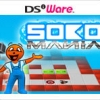 Sokomania (DS) game cover art