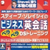 Steve Soresi no Business Eikaiwa PeraPera DS Training (DS) game cover art
