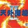 Tengai Makyou II: Manji Maru (DS) game cover art