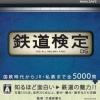 Tetsudou Kentei DS (XSX) game cover art