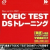 TOEIC Test DS Training (DS) game cover art