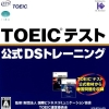 TOEIC Test Kousiki DS Training (DS) game cover art