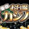 Tokyo Odaiba Casino artwork
