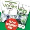 Tokyo Shoukou Kaigisho Kanshuu: Kankyou Jidai no Koushiki Kentei: Eco Kentei DS (DS) game cover art