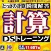 Tossa no Keisanryoku Shunkan Sokutou: Keisan DS Training (DS) game cover art