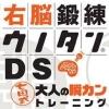 Unou Tanren UnoTan DS: Shichida Shiki Otona no Shun Kan Training artwork