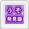 Uso Hakken Utsuwa: Kokoronouchi o Nozoichao (DS) game cover art