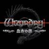 Wizardry: Seimei no Kusabi (DS) game cover art