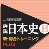 Yamakawa Shuppansha Kanshuu: Shousetsu Nihonshi B - Shin Sougou Training Plus (DS) game cover art