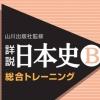 Yamakawa Shuppansha Kanshuu: Shousetsu Nihonshi DS (DS) game cover art
