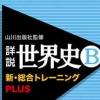Yamakawa Shuppansha Kanshuu: Shousetsu Sakaishi B - Shin Sougou Training Plus (DS) game cover art