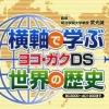 Yokojiku de Manabu Sekai no Rekishi: Yoko-Gaku DS (XSX) game cover art