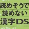 Yomesou de Yomenai Kanji DS artwork
