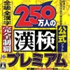 Zaidanhoujin Nippon Kanji Nouryoku Kentei Kyoukai Koushiki Soft: 250 Mannin no Kanken Premium - Zenkyuu Zen-Kanji Kanzen Seiha artwork