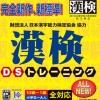 Zaidan Houjin Nippon Kanji Nouryoku Kentai Kyoukai Kyouryoku: Kanken DS Training (DS) game cover art