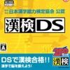 Zaidan Houjin Nippon Kanji Nouryoku Kentei Kyoukai Kounin: KanKen DS (DS) game cover art