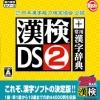 Zaidan Houjin Nippon Kanji Nouryoku Kentei Kyoukai Kounin: KanKen DS 2 + Jouyou Kanji Jiten (DS) game cover art