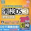 Zaidan Houjin Nippon Kanji Nouryoku Kentei Kyoukai Kounin: Kanken DS 3 Deluxe (DS) game cover art