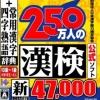 Zaidan Houjin Nippon Kanji Nouryoku Kentei Kyoukai Koushiki Soft: 250-Mannin no KanKen (DS) game cover art