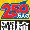 250 Mannin no Kanken: Wii de Tokoton Kanji Nou (WII) game cover art