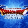 Dragon Quest 25 Shuunen Kinen (WII) game cover art