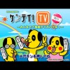 Kentei! TV Wii artwork