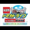 Tomika Drive: Shutsudou Kinkyuu Sharyou Hen (WII) game cover art