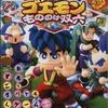 Goemon: Mononoke Sugoroku (N64) game cover art
