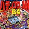 Heiwa Pachinko World 64 (N64) game cover art