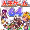 Jinsei Game 64 (N64) game cover art