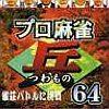 Pro Mahjong Tsuwamono 64: Jansou Battle ni Chousen (N64) game cover art