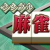 Arc Style: Simple Mahjong 3D artwork