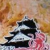 Azito 3D: Osaka (3DS) game cover art