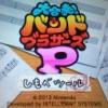 Daigassou! Band Brothers P - Shimobe Tool artwork