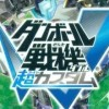 Danball Senki W Chou Custom (3DS) game cover art