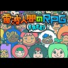 Denpa Ningen no RPG FREE! artwork