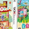 Dobutsu no Mori Double Pack (3DS) game cover art