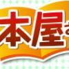 Dokodemo Honya-San artwork