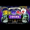 Greco Kara no Chousenjou! Kanji no Yakata to Obake-Tachi: Shougaku 5 Nensei artwork