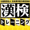 Kouekizaidan Houjin Nihon Kanji Nouryoku Kentei Kyoukai: Kanken Training (3DS) game cover art