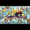 Maison de Maou (3DS) game cover art