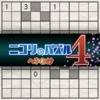 Nikoli no Puzzle 4: Heyawake (PS4) game cover art